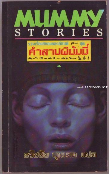 รวมเรื่องสยองของอียิปต์ชุด คำสาปผีมัมมี่ (Mummy Stories)