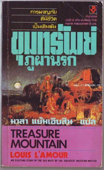 ขุมทรัพย์ภูผานรก (Treasure Mountain)