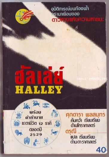 ฮัลเล่ย์ ดาวหางแห่งความหายนะ (Halley)