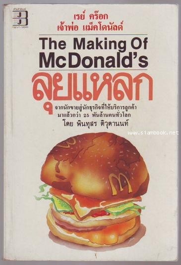 ลุยแหลก (The Making of McDonald\'s)-order xx293521-
