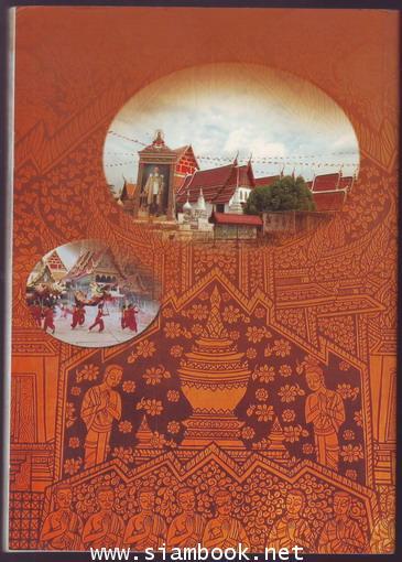 ประเพณีและกิจกรรมวัดพนัญเชิงวรวิหาร งามสมโภชพระพุทธไตรรัตนนายก ครบ 682 ปี 1