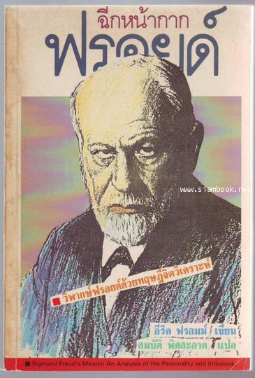 ฉีกหน้ากากฟรอยด์ (Sigmund Freud\'s Mission an Analysis of His Personality and Influence)