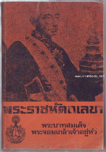 พระราชหัตถเลขาพระบาทสมเด็จพระจอมเกล้าเจ้าอยู่หัว พิมพ์ในงานฉลองครบ 84 ปี มหามกุฎราชวิทยาลัย