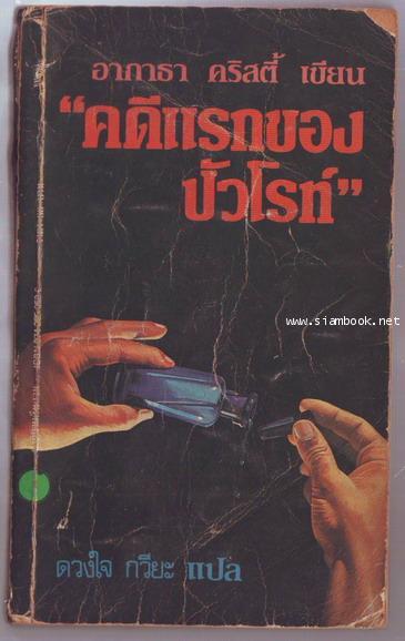 คดีแรกของปัวโรท์ (THE MYSTERIOUS AFFAIR AT STYLES) *หนังสือดีในรอบศตวรรษ*