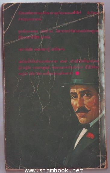 คดีแรกของปัวโรท์ (THE MYSTERIOUS AFFAIR AT STYLES) *หนังสือดีในรอบศตวรรษ* 1