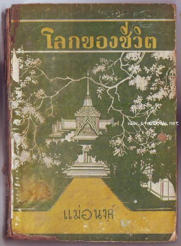 โลกของชีวิต *พิมพ์ครั้งแรก พ.ศ.2486 ภาษาวิบัติ* -หนังสือโดนน้ำ-