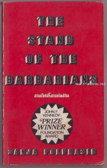 The Stand of The Barbarians (คนไททิ้งแผ่นดินภาคอังกฤษ)