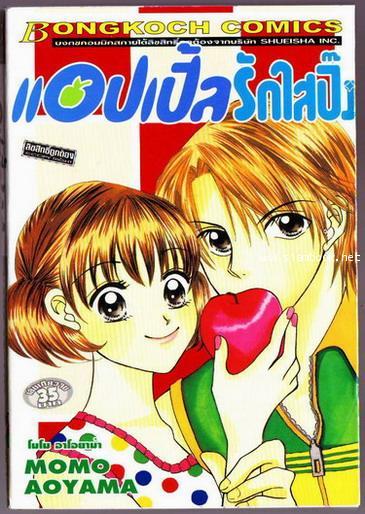 แอปเปิ้ลรักใสปิ๊ง (Tennen Apple)