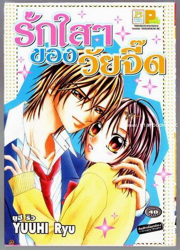 รักใสๆของวัยจี๊ด (Koisuru Futari No Mitsuna Yarikata)