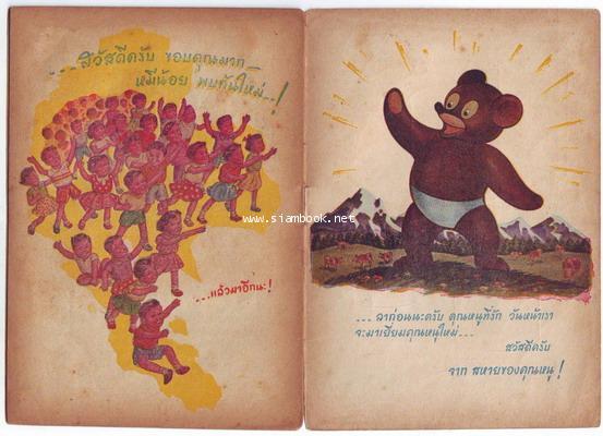 เยาวชนกับความปลอดภัย อภินันทนาการจากนมตราหมี 2