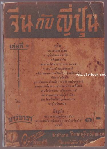 จีนกับญี่ปุ่น หนังสือเล่มแรกของ สำนักพิมพ์ คณะวรรณกรรม พิมพ์ พ.ศ.2480