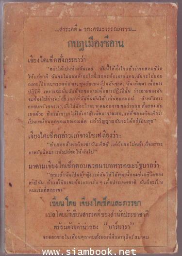 จีนกับญี่ปุ่น หนังสือเล่มแรกของ สำนักพิมพ์ คณะวรรณกรรม พิมพ์ พ.ศ.2480 1