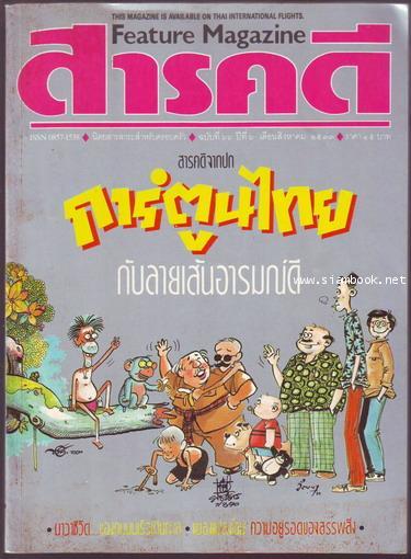 นิตยสารสารคดี ฉบับที่ 66 การ์ตูนไทย , คนเดินเรือทะเล , แมลงแปลงโฉม , เขาใหญ่