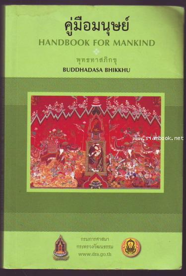 คู่มือมนุษย์ (Handbook for Mankind) ฉบับสองภาษา ไทย-อังกฤษ