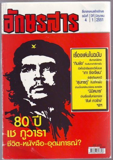 อักษรสาร ปีที่1 ฉบับที่ 4 มิถุนายน 2551 80ปี เช กูวารา ชีวิต-หนังสือ-อุดมการณ์