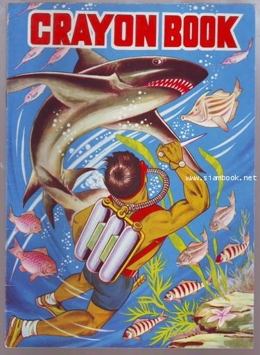 สมุดระบายสี โลกใต้ทะเล made in Japan
