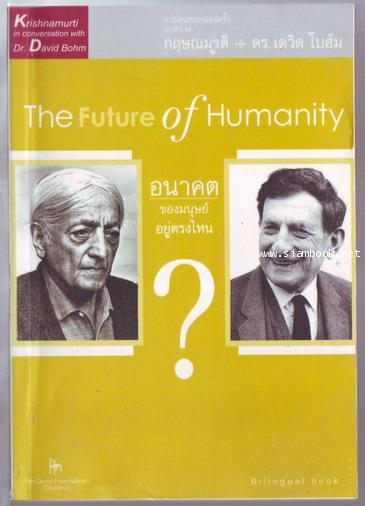 อนาคตของมนุษย์อยู่ตรงไหน (The Future of Humanity)