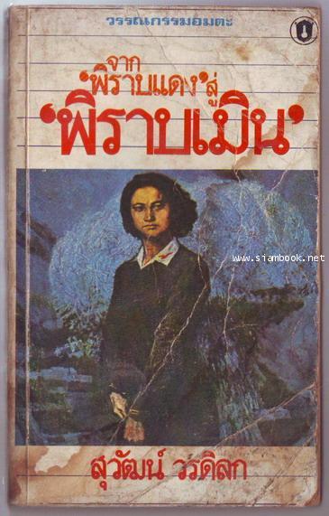 จากพิราบแดง สู่ พิราบเมิน *หนังสือโดนน้ำ* -หนังสือดีร้อยเล่มที่คนไทยควรอ่าน/หนังสือต้องห้าม-