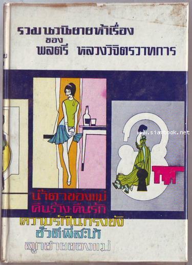 รวมนวนิยาย5เรื่อง ของพลตรีหลวงวิจิตรวาทการ ชุด1 น้ำตาของแม่ และอื่นๆ