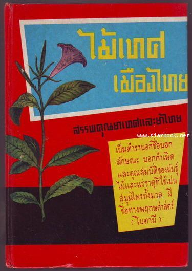 ไม้เทศเมืองไทย สรรพคุณยาเทศและยาไทย