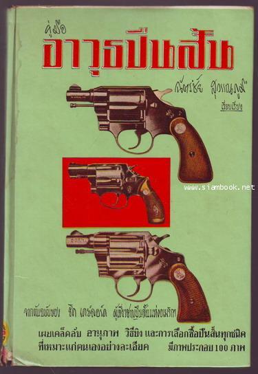 คู่มืออาวุธปืนสั้น