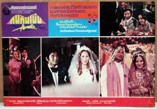 ล็อบบี้การ์ด หนังเรื่อง คนกินเมีย รวม 4 ใบ