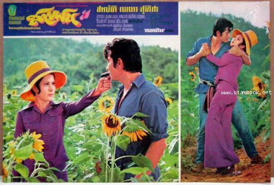 ล็อบบี้การ์ด หนังเรื่อง สายฝน รวม 16 ใบ 3