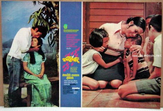 ล็อบบี้การ์ด หนังเรื่อง สายฝน รวม 16 ใบ 4