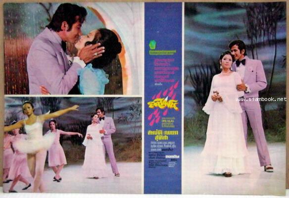 ล็อบบี้การ์ด หนังเรื่อง สายฝน รวม 16 ใบ 11