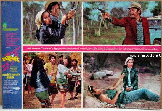 ล็อบบี้การ์ด หนังเรื่อง สายฝน รวม 16 ใบ 15