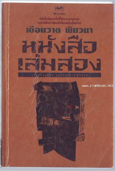 หนังสือเล่มสอง รวมเรื่องสั้นสะท้อนปมวิสามัญมนุษย์ งานรวมเล่มแรกของเดือนวาด พิมวนา