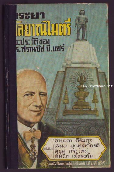 หนังสือแปลชุด เสรีภาพ เล่มที่ 59 พระยากัลยาณไมตรี (Glad Adventure)