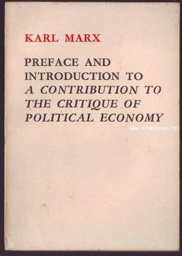 Preface And Introduction To A Contribution To The Critique of Political Economy *พิมพ์ครั้งแรกในปักก