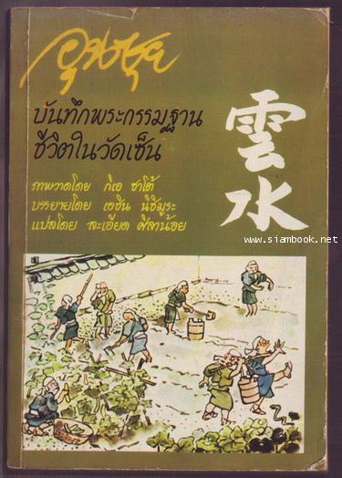 อุนซุย บันทึกพระกรรมฐานชีวิตในวัดเซ็น (Unsui:A Diary of Zen Monastic life)