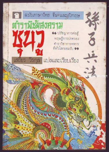 ตำราพิชัยสงครามซุนวู ฉบับสามภาษา(ไทย จีน อังกฤษ)