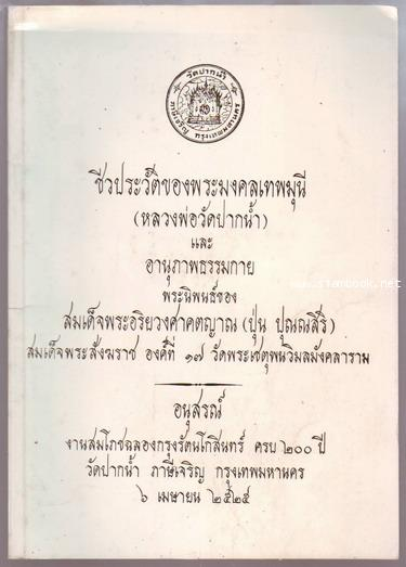 ชีวประวัติของพระมงคลเทพมุนี (หลวงพ่อวัดปากน้ำ)และอานุภาพธรรมกาย พิมพ์สมโภชน์กรุงรัตนโกสินทร์๒๐๐ปี