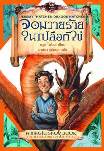 จอมวายร้ายในเปลือกไข่ (Jeremy Thatcher Dragon Hatcher:A Magic Shop Book)