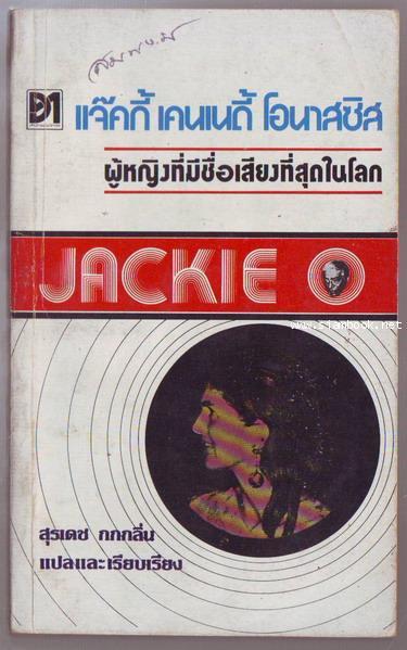 แจ๊คกี้ เคนเนดี้ โอนาสซิส ผู้หญิงที่มีชื่อเสียงที่สุดในโลก (Jackie O)