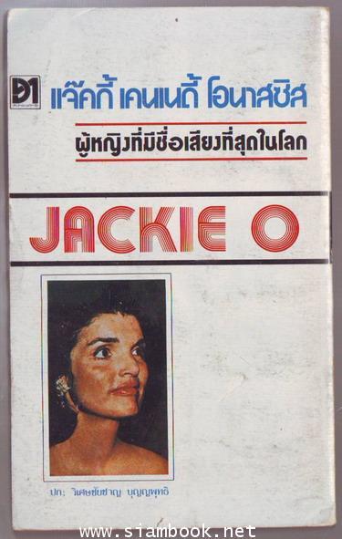 แจ๊คกี้ เคนเนดี้ โอนาสซิส ผู้หญิงที่มีชื่อเสียงที่สุดในโลก (Jackie O) 1