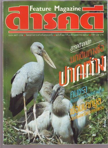 นิตยสารสารคดี ฉบับที่ 74 คนชรา , นกปากห่าง , เขื่อนปากมูล , ลพบุรี