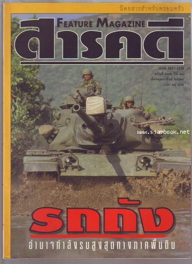 นิตยสารสารคดี ฉบับที่ 132 รถถัง , อุทยานแห่งชาติจิตวัน , ล่องน้ำอู , ร้อยเอ็ด