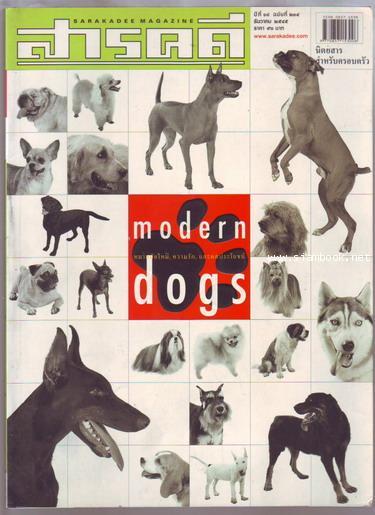 นิตยสารสารคดี ฉบับที่ 214 หมาสมัยใหม่ , ไร่เลและนักปีนผา , Road Train , เชียงแสน ห้วยน้ำดัง