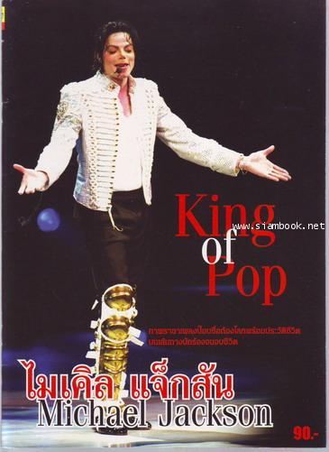 สมุดภาพราชาเพลงป๊อบ ไมเคิล แจ็กสัน (Michael Jackson King of Pop)