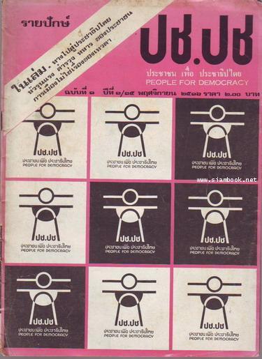 วารสาร ปช.ปช ประชาชน เพื่อ ประชาธิปไตย ปีที่1 ฉบับที่1 15 พฤศจิกายน 2516