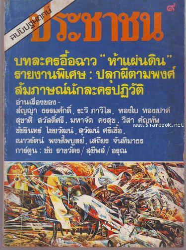 วารสาร ประชาชน ฉบับปฐมฤกษ์ ปีที่1 ฉบับที่1 พฤษภาคม 2518