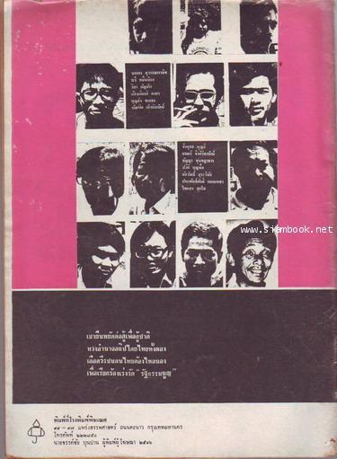 วารสาร ปช.ปช ประชาชน เพื่อ ประชาธิปไตย ปีที่1 ฉบับที่1 15 พฤศจิกายน 2516 1