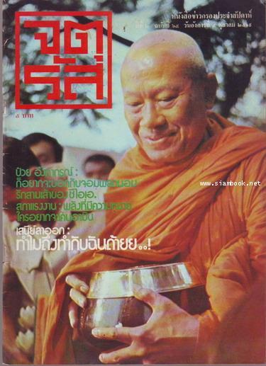 หนังสือพิมพ์จตุรัส ปีที่2 ฉบับที่65 ประจำวันอังคารที่ 5 ตุลาคม 2519