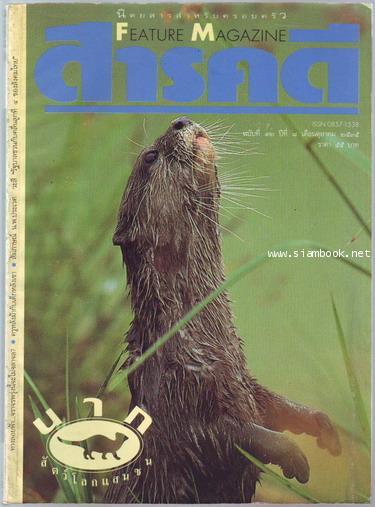 นิตยสารสารคดี ฉบับที่ 92 นาก , ทางลอยฟ้า , ครูหลังม้า , ชัยภูมิ