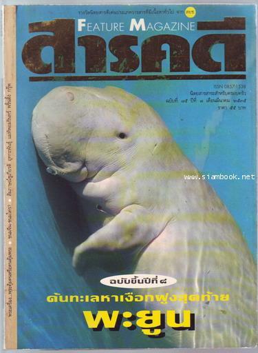 นิตยสารสารคดี ฉบับที่ 85 พะยูน , พระเครื่อง , ขนมจีน , เชียงราย