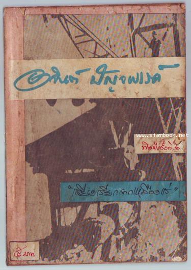 เรื่องสั้นชุดเหมืองแร่ ตอน เสียงเรียกจากเหมืองแร่ *หนังสือดีร้อยเล่มที่คนไทยควรอ่าน*-ไม่มีปกหลัง-
